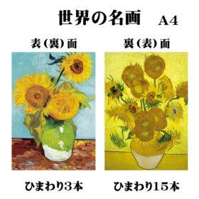 世界の名画【ひまわり3本&15本】ゴッホ作 A4サイズ